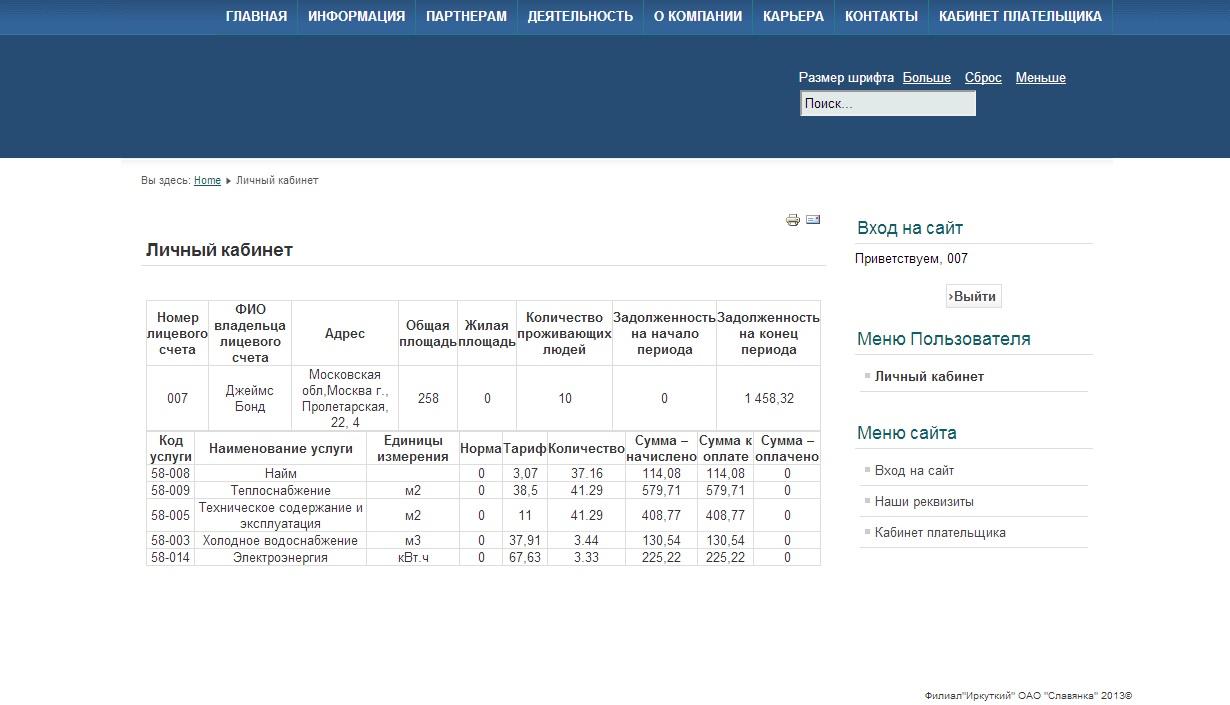 Веб-приложение для просмотра начислений за ЖКУ. 1C>XML>MySQL